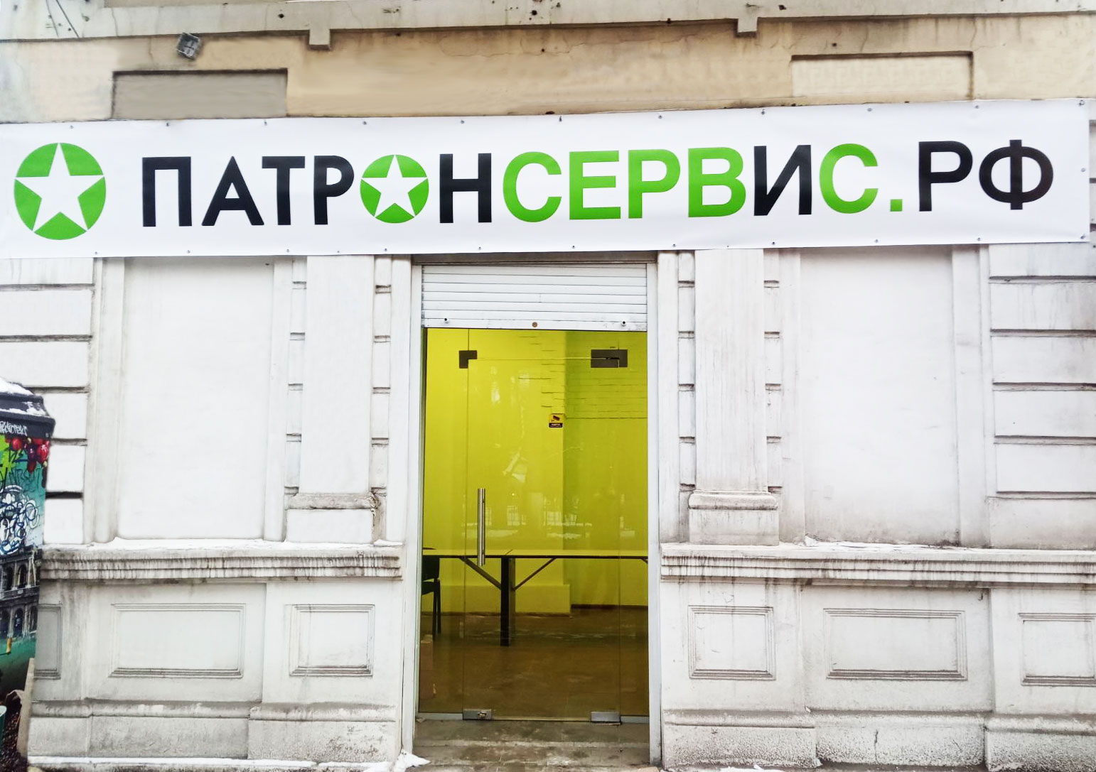 Патрон Сервис Симферополь Интернет Магазин Каталог
